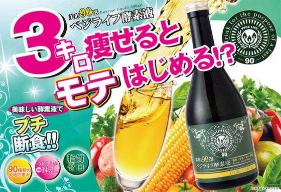 【美的90選ベジライフ酵素液】.jpg