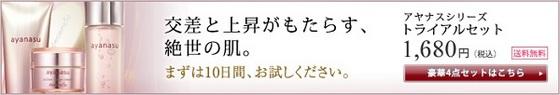 アヤナストライアルセット2-2.jpg