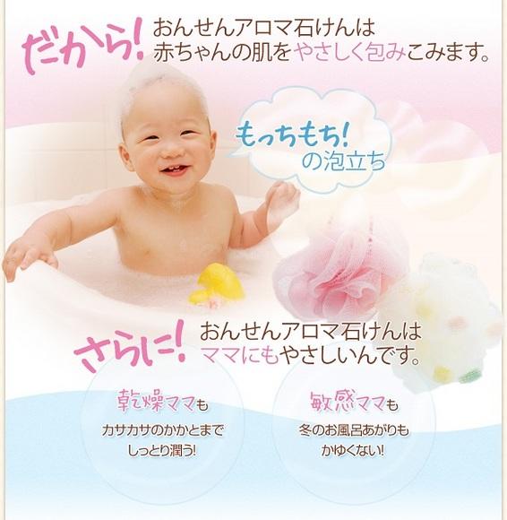 温泉アロマ石けん【BainAroma】1-1.jpg