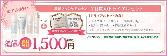 琉球スキンケア【カナン】トライアルセット-1.jpg