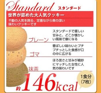 豆乳クッキーダイエット1-1.jpg