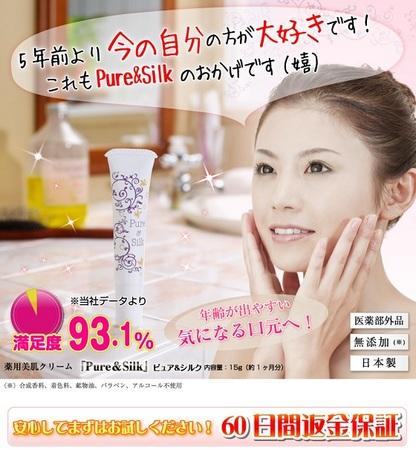 Pure&Silk(ピュアアンドシルク)1.jpg